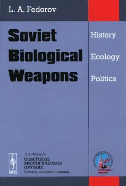 Советское биологическое оружие