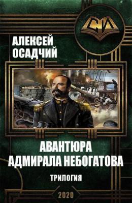 Авантюра адмирала Небогатова. Трилогия
