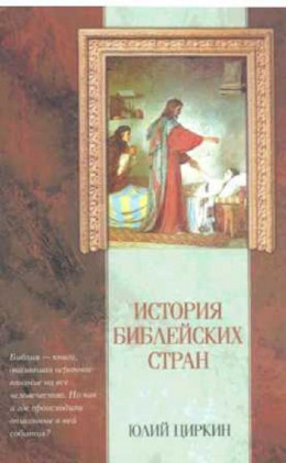 История Библейских стран