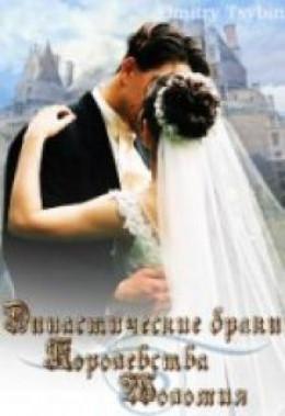Династические браки королевства Шоломия (СИ)