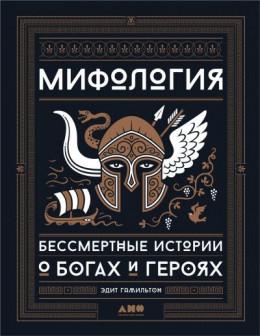 Мифология. Бессмертные истории о богах и героях