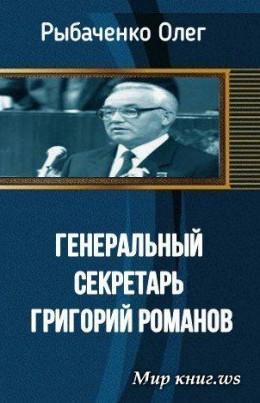 Генеральный секретарь Григорий Романов