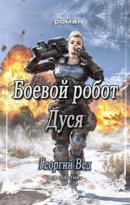 Боевой робот Дуся (СИ)
