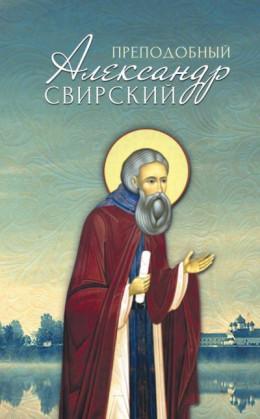 Преподобный Александр Свирский.