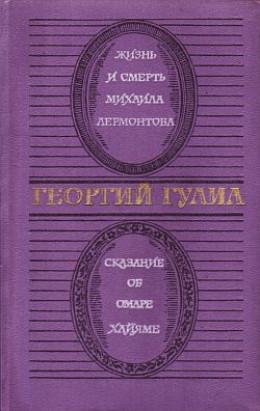 Жизнь и смерть Михаила Лермонтова
