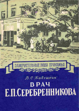 Врач Е. П. Серебренникова
