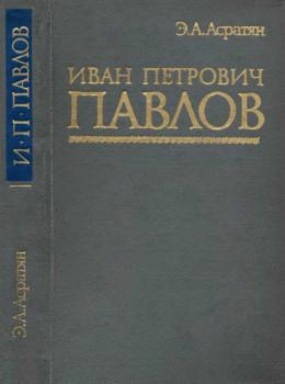 Иван Петрович Павлов (1849 —1936 гг.)