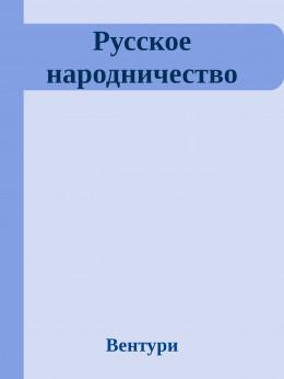 Русское народничество