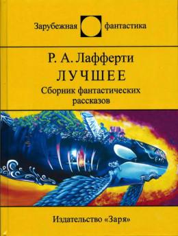 Лучшее (Сборник фантастических рассказов)