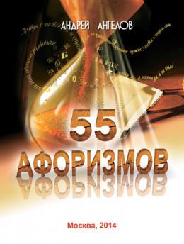 55 афоризмов Андрея Ангелова