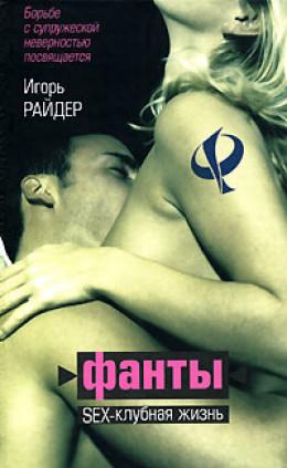 ФАНТЫ или Sex клубная жизнь