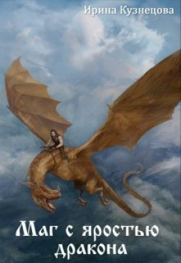 Маг с яростью дракона