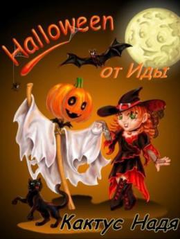 Halloween от Иды (СИ) (полная книга)