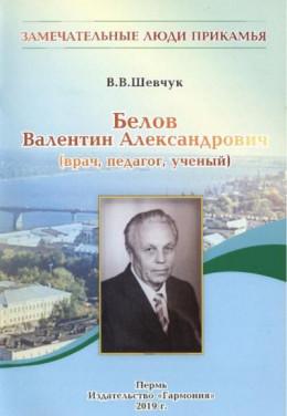 Белов Валентин Александрович