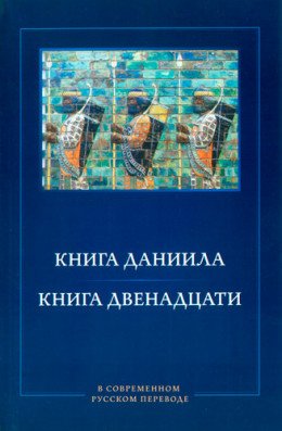 Книга Даниила. Книга Двенадцати. В современном русском переводе