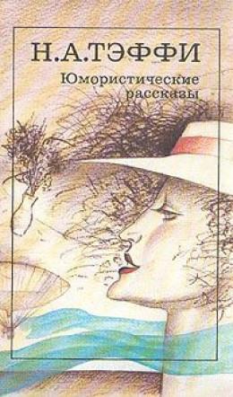Французский роман