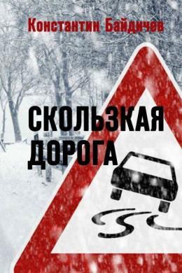 Скользкая дорога (СИ)