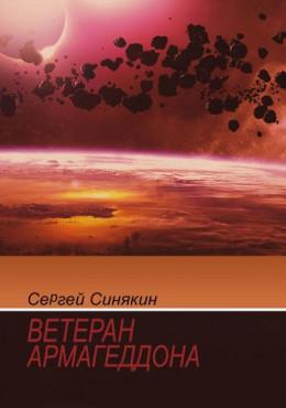 Ветеран Армагеддона (сборник)