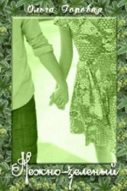 Нежно-зеленый (СИ)