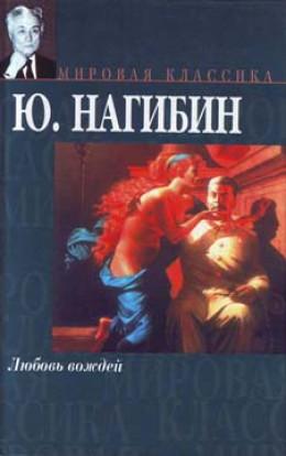 Повесть о том, как не ссорились Иван Сергеевич с Иваном Афанасьевичем