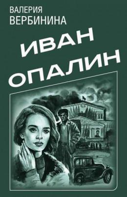 Иван Опалин. 8 книг