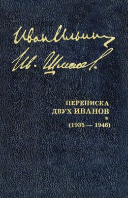 Переписка двух Иванов (1935— 1946). Книга 2