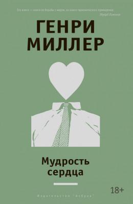 Мудрость сердца (сборник)