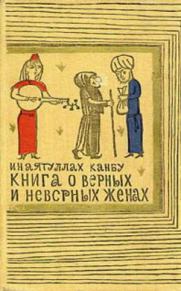 Книга о верных и неверных женах
