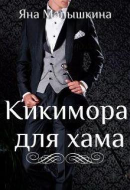 Кикимора для хама (авторская версия)