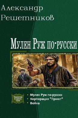 Мулен Руж по-русски. Трилогия (СИ)