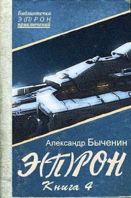 Э(П)РОН-4