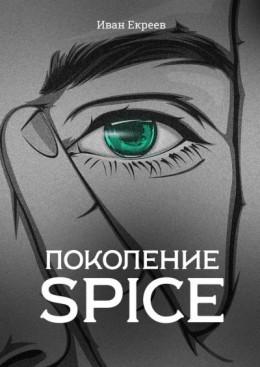 Поколение Spice (полная книга)