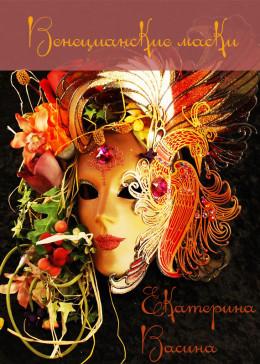 Венецианские маски (СИ)