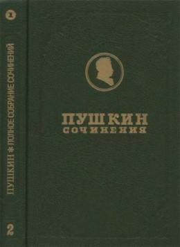 Полное собрание сочинений. Том 2. Кн. 1. Стихотворения 1817-1825