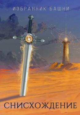 Избранник башни 7 (18+) (полная)