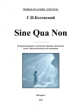 Sine Qua Non (О происхождении и значении термина «антисемитизм». Филологическое исследование)