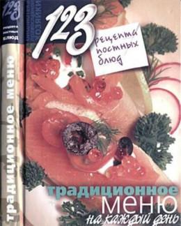 123 рецепта постных блюд. Традиционное меню на каждый день