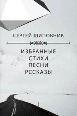 Сборник. Сергей Шиповник. Избранные стихи, песни, рассказы