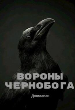 Вороны Чернобога