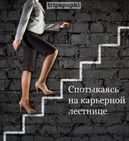 Спотыкаясь на карьерной лестнице
