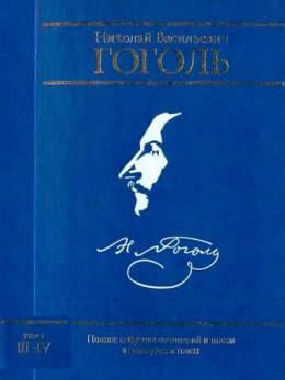 Полное собрание сочинений и писем в семнадцати томах. Том III. Повести. Том IV. Комедии
