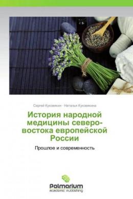 История народной медицины северо-востока Европейской России