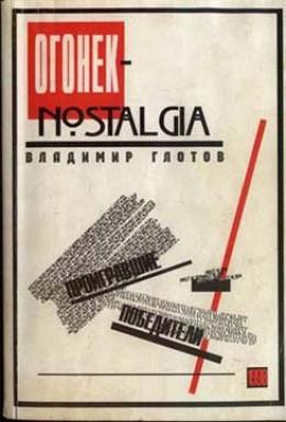 «Огонек»-nostalgia: проигравшие победители