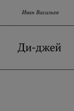Ди-джей (СИ)