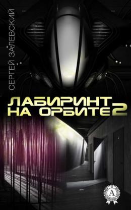 Лабиринт на орбите 2