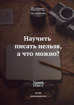 Научить писать нельзя, а что можно?