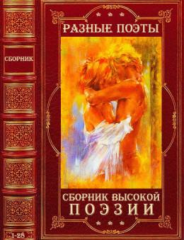 Сборник Высокой Поэзии . Компиляция. Книги 1-28