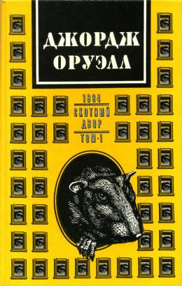 Джордж Оруэлл. В 2 томах. Том 1: 1984. Скотный двор