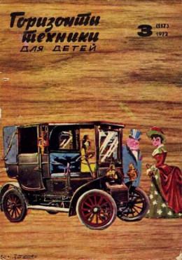 Горизонты техники для детей, 1972 №3