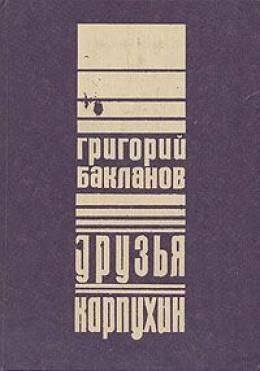 Карпухин